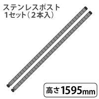 エレクター エレクターステンレスポスト 高さ1595mm 1セット(2本入)