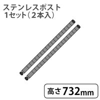 エレクター エレクターステンレスポスト 高さ732mm 1セット(2本入)