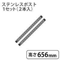 エレクター エレクターステンレスポスト 高さ656mm 1セット(2本入)