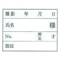 X線ラベル 1袋(1000片:20片入×50シート) イムラ封筒