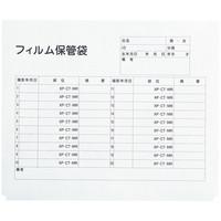 フジケース タイベック(R) 医療用フィルム保管袋 TYX-M-W 1箱(10枚入)