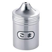 SA18-8調味缶 大 ごま缶 BTY49007 遠藤商事 (取寄品)