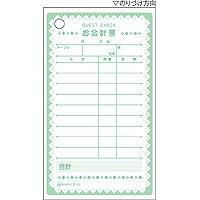 ヒサゴ お会計票 クローバー 2110 (取寄品)