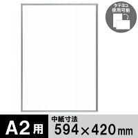 ワンロックフレーム A2 シルバー 20369635 3枚 アートプリントジャパン