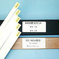 マイツコーポレーション 強力裁断機MC-400A 替刃セット 400Aカエバセット (直送品)