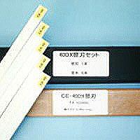 マイツコーポレーション 強力裁断機MC-380A 替刃セット 380Aカエバセット (直送品)