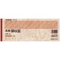 コクヨ 高級領収証 セミ手形判ヨコ型ヨコ書高級多色刷50枚 ウケ-3