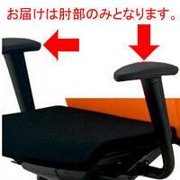 イトーキ コペルチェア専用肘 ブラック YCS-EL (直送品)