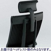 イトーキ スピーナ専用 ヘッドサポートユニット ブラック KEP-720-T1 (直送品)