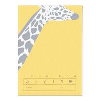 廣済堂 どうぶつのおくすり手帳(キリン) 32P 1箱(200冊入)(直送品)