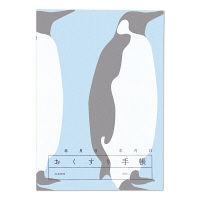 廣済堂 どうぶつのおくすり手帳(ペンギン) 32P 1箱(200冊入)(直送品)