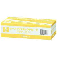 山善 セーフプラスチックグローブ S 粉なし(パウダーフリー) YTB-S 1ケース(1000枚:100枚入×10箱) (使い捨て手袋)