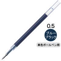 サラサ替芯 0.5 ブルーブラック