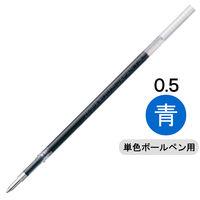 ボールペン替芯 スラリ単色用 EQ-0.5mm芯 青 エマルジョンインク 10本 REQ5-BL ゼブラ