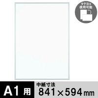 アートプリントジャパン クイックパネル A1(外寸:864×617mm) シルバー 1箱(12枚入)