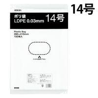 アスクルオリジナル ポリ袋(規格袋) LDPE・透明 0.03mm厚 14号 280mm×410mm 1箱(2500枚:100枚入×25袋)