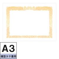 オキナ OA対応金箔賞状用紙 SGA3 1袋(5枚入) (直送品)