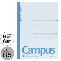 キャンパスノート セミB5 50枚 B罫6mm 10冊 コクヨ ノ-5BN