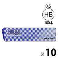 プラチナ万年筆 シャープペン替芯 HB 0.5 1箱(100本×10ケース)