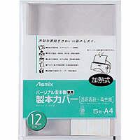 アスカ パーソナル製本機用 製本カバー A4 背幅12mm ホワイト BH-308 5冊 (直送品)
