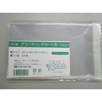 伊藤忠リーテイルリンク OPP袋(テープ付き) グリーティングカード用 横125×縦180+フタ40mm 1セット(1000枚:100枚入×10袋)
