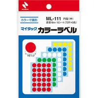 ニチバン マイタック(R)ラベル カラー丸シール 5色 16mm ML-111 1箱(各色720片入)