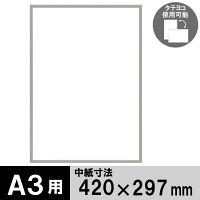 ワンロックフレーム A3 シルバー 20368638 3枚 アートプリントジャパン