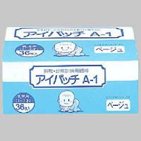 アイパッチA-1(1~2才乳児用) ベージュ 025-500310-00 1箱(36枚入) 川本産業