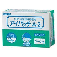 アイパッチA-2(3才以上幼児用) ベージュ 025-500320-00 1箱(30枚入) 川本産業
