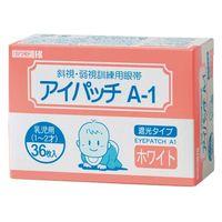 アイパッチA-2(3才以上幼児用) ホワイト 025-500420-00 1箱(30枚入) 川本産業