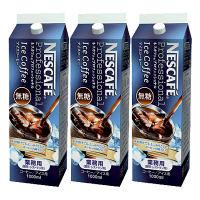 ネスレ日本 ネスカフェ プロフェッショナルアイスコーヒー 無糖 1.0L 1セット(3本)