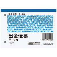 コクヨ 出金伝票 B7 テ-2N 業務用パック 1袋(20冊入)