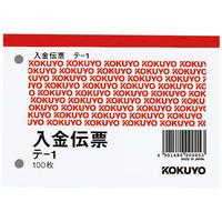 コクヨ 入金伝票 B7 テ-1N 1袋(20冊入)