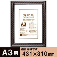 アートプリントジャパン A3額金ラック 1セット(5枚)