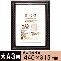 アートプリントジャパン 大A3額金ラック 1セット(5枚)