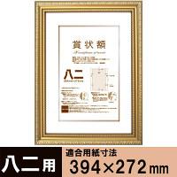 アートプリントジャパン 八二額金ケシ 5枚