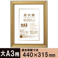 アートプリントジャパン 大A3額金ケシ 1セット(5枚)