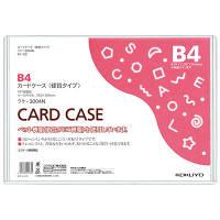 コクヨ カードケース(硬質) B4 クケ-3004N 1箱(20枚入)