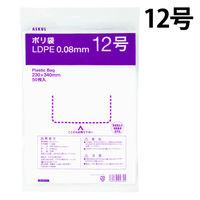 アスクルオリジナル ポリ袋(規格袋) 透明厚手タイプ(LDPE) 0.08mm厚 12号 230×340mm 1セット(500枚:50枚入×10袋)