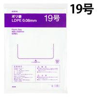 アスクルオリジナル ポリ袋(規格袋) 透明厚手タイプ(LDPE) 0.08mm厚 19号 400×550mm 1セット(500枚:50枚入×10袋)
