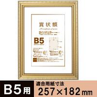 アートプリントジャパン B5額金ケシ 1セット(5枚)