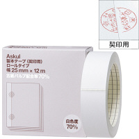 製本テープ(契印用) ロールタイプ 幅25mm×12m 白色度70% 10巻 アスクル