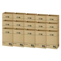 <LOHACO> アスクル シンプルダンボールゴミ箱 90L 1箱(15枚)画像