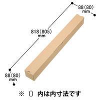 ポスターケースダンボール 88×88×818mm(B1・A1対応) 1セット(300枚:50枚入×6梱包) 森紙業