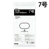 アスクルオリジナル ポリ袋(規格袋) LDPE・透明 0.03mm厚 7号 120mm×230mm 1セット(1000枚:100枚入×10袋)