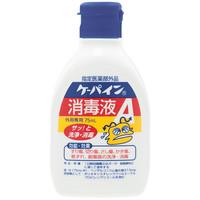 川本産業 ケーパイン消毒液A 75mL 1本