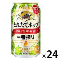 一番搾り とれたてホップ生ビール 350ml 24缶