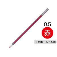 油性ボールペン替芯 多色用 0.5mm レッド 赤 10本 BVRF-8EF-R パイロット