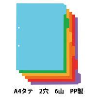 PP製カラーインデックス 6山 A4タテ 2穴 10組 アスクル