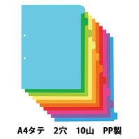 PP製カラーインデックス 10山 A4タテ 2穴 10組 アスクル